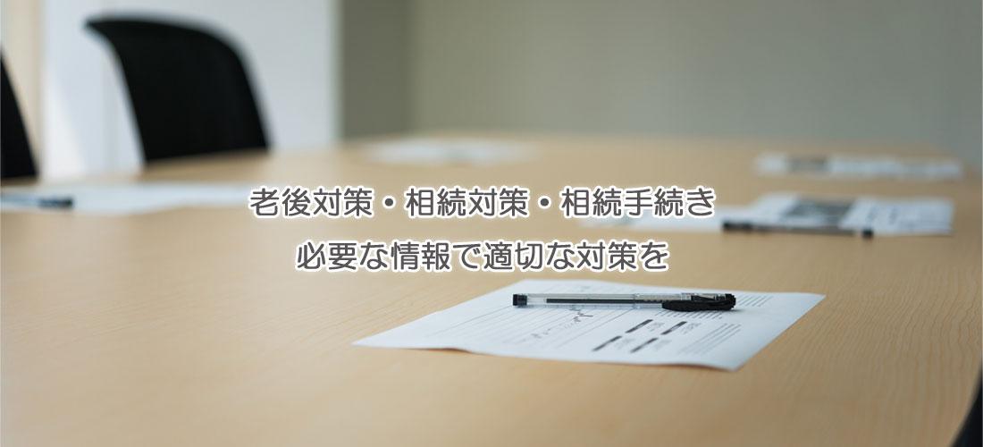 老後対策・相続対策・相続手続き必要な情報で適切な対策を